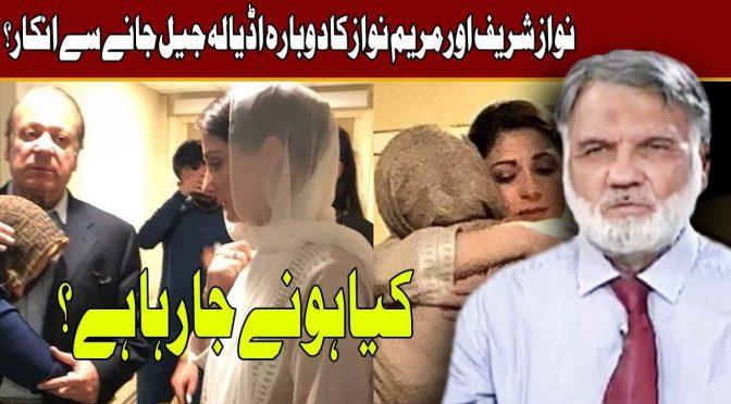 Nawaz Sharif Aur Maryam Nawaz Ka Jail Jany Sy Inkar? Column Nigar 17 September 2018 Channel Five