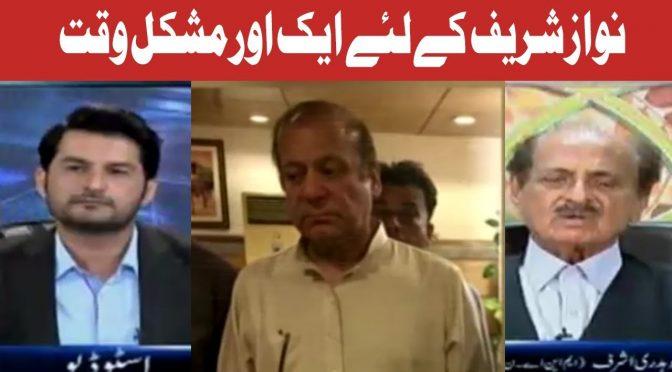 Nawaz Sharif K Liye Aik Aur Mushkil Waqt   News @7   12 September 2018   Channel Five