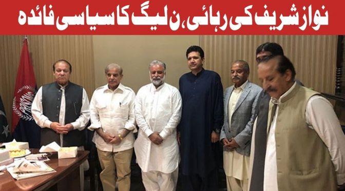 Nawaz Sharif Ki Rehai, PMLN Ka Siyasi Faida   News@7   19 September 2018   Channel Five