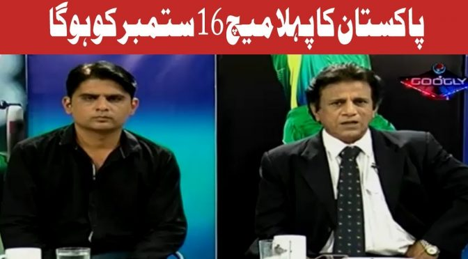 Pakistan Ka Pehla Match 16 September Ko Hoga | Googly | 14 September 2018 | Channel Five