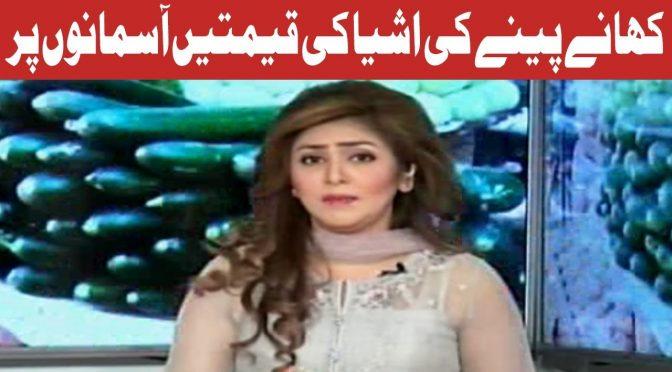 Pakistan Main Mehangai Ka Toofaan   Hot Lunch   22 September 2018   Channel Five