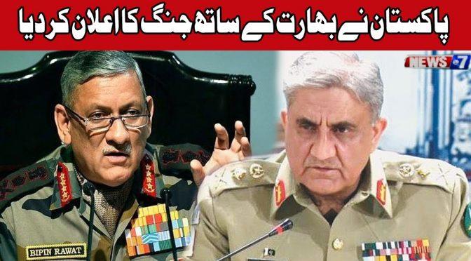 Pakistan Nay Bharat Kay Sath Jang Ka Ealan Kar Diya | News@7 | 26 September 2018 | Channel Five