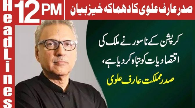 Personal interests, corruption root cause of problems | Headlines 12 PM | 18 September 2018|Channel5