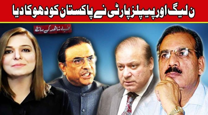 PMLN Aur PPP Nay Pakistan Ko Dhoka Diya | Zia Shahid Kay Sath | 25 september 2018 | Channel 5