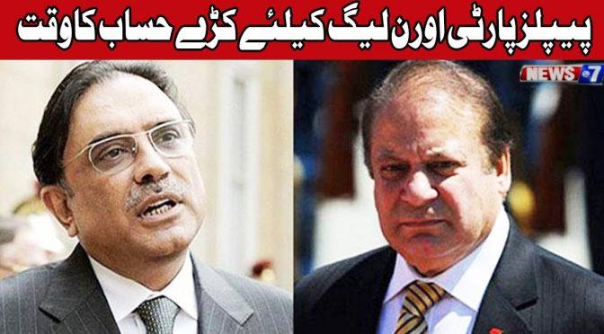 PPP Aur PMLN Kay Liye Kare Hisab Ka Waqt   News@7   7 September 2018   Channel Five