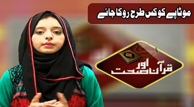 Quran Aur Sehat | Islamic Morning Show | 18 September 2018 | Channel Five