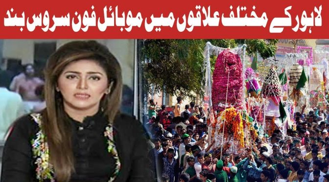 Secuirty For Muharram ul Haram | Hot Lunch | 21 September 2018 | Channel Five