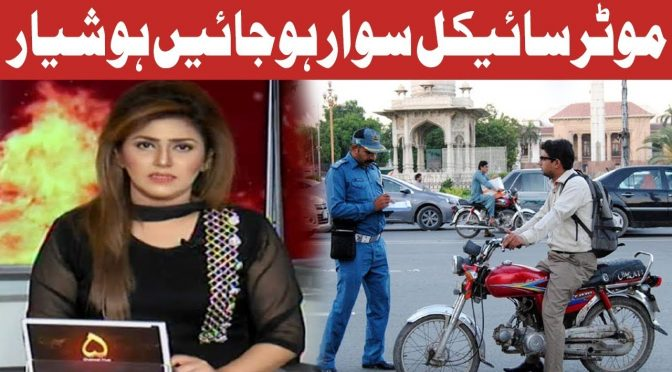 Traffic Police To Ensure Helmet Use | Hot Lunch | 22 September 2018 | Channel Five