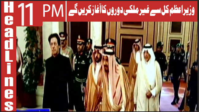 Headlines 11 PM | 21 October 2O18 | Channel Five