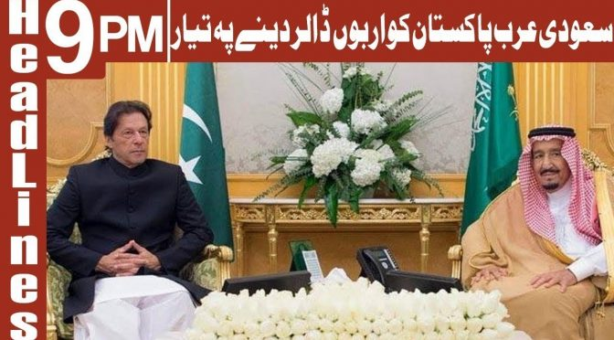 Good News from Saudi Arab | Headlines 9 PM | 23 October 2018 | Channel Five