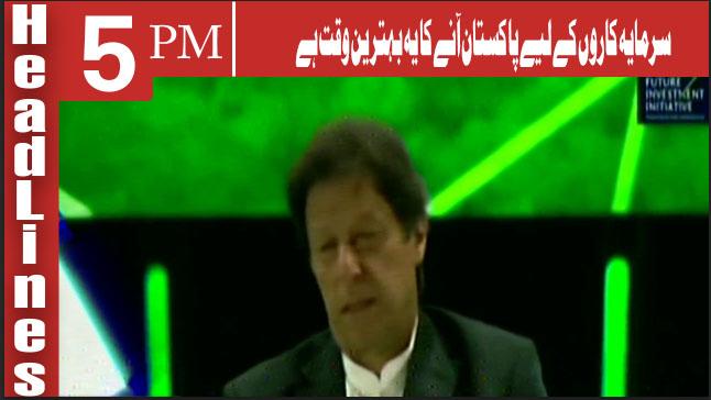 Headlines 5 PM | 23 October 2018 | Channel Five