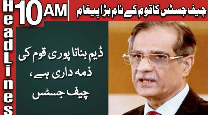 Can't see children dying because of water shortage: CJP | Headlines 10 AM |21 October 2018|Channel 5