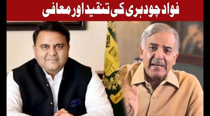 Criticism And Excuse Of Fawad Chaudhry | News@7 | 30 October 2018 | Channal Five