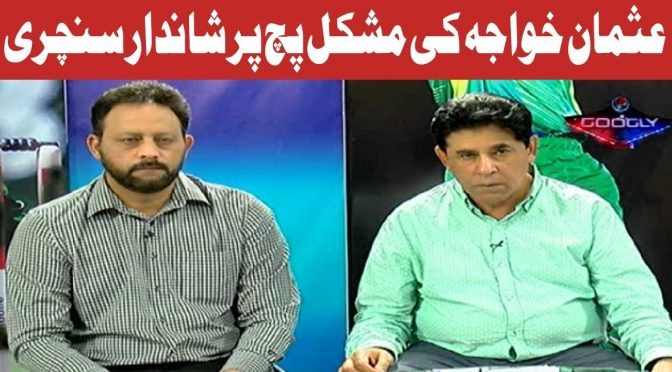 Googly | Excellent Performance of Usman Khawaja | 12 October 2018 | Channel Five