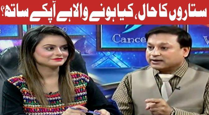 Hum Aap aur Sitaray | 19 October 2018 | Channel Five