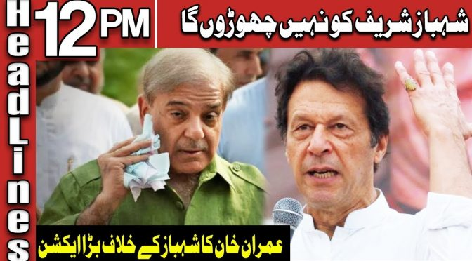 Imran Khan Annouced Big News About Shehbaz | Headlines 12 PM | 21 October 2O18 | Channel Five