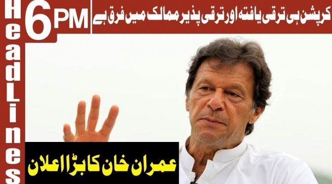 Imran Khan Fiery Speech | Headlines 6 PM | 23 October 2018 | Channel Five