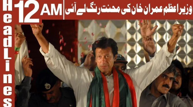 Imran kHan Fulfill For His Country | Headlines 12 AM | 24 October 2018 | Channel Five
