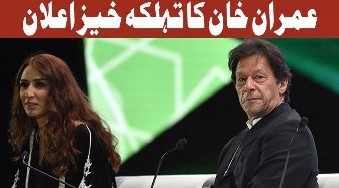 Imran Khan Ka Bara Ailaan | News @ 7 | 23 October 2018 | Channel Five