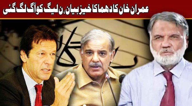 Imran Khan Ka Dhamaka Khez Bayan | Column Nigar | 15 October 2018 | Channel 5