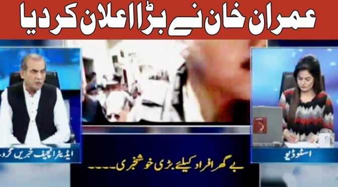 Imran Khan Nay Awaam Se Wada Kar Liya | Aaj Zaya Shahid Kay Sath | 19 October 2018 | Channel Five