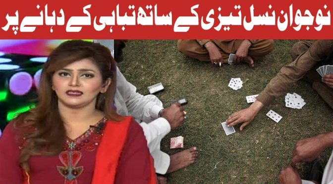 Increase in Gambling Virus in Youth | Hot Lunch | 18 October 2018 | Channel Five