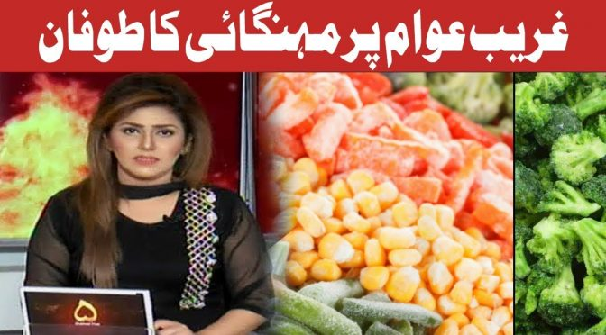 Increase in Prices of Vegetables | Hot Lunch | 13 October 2018 | Channel Five