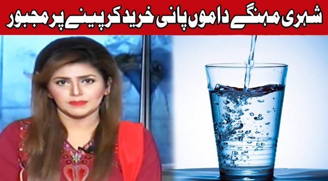 Increase of Hepatitis C Due To Bad Quality Water | Hot Lunch | 26 October 2018 | Channel Five