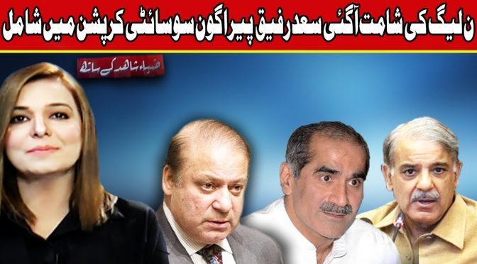 Khawaja Saad Rafique is in Big Trouble | Zia Shahid | 1 October 2018 | Channel Five