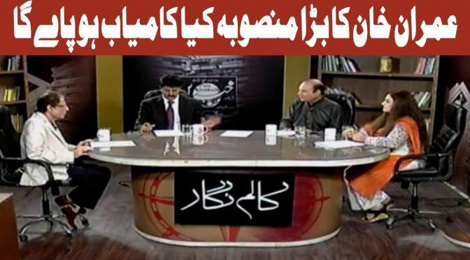 Kya Imran Khan Mulk Chala Pain Gay | Calumn Nigar | 11 October 2018 | Channel Five