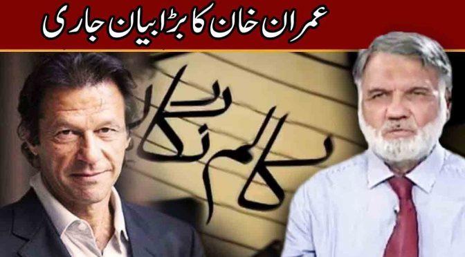 Imran Khan Ka Dhamaka Khez Bayan | Column Nigar | 26 October 2018 | Channel 5