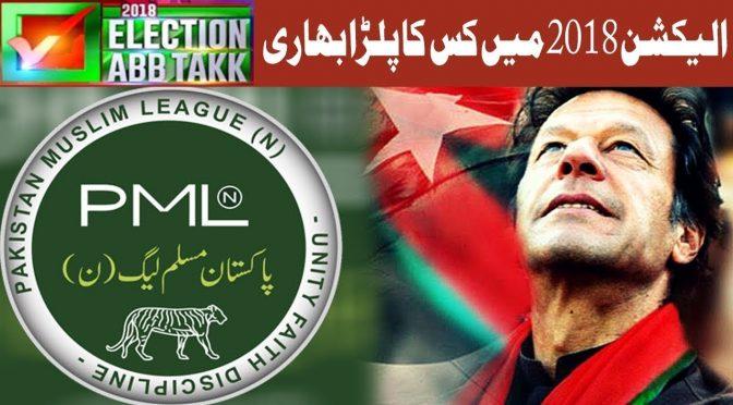 Election Special Transmission | 14 October 2018 | Channel five