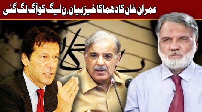 Imran Khan Ka Dhamaka Khez Bayan | Column Nigar | 24 October 2018 | Channel 5