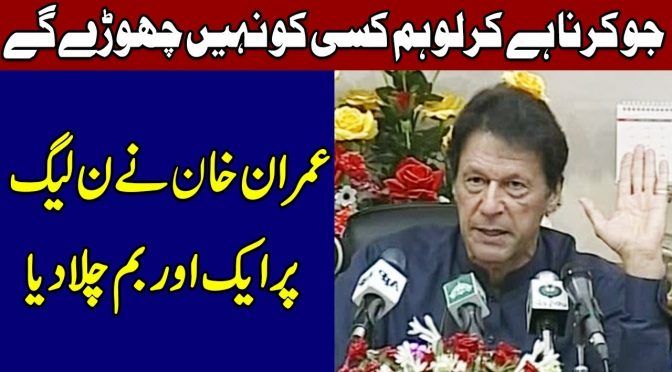 Imran Khan Press Conference | 7 October 2018 | Channel Five