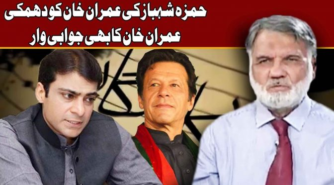 Hamza Shehbaz Lashes Out On Imran Khan   Column Nigar   5 October 2018   Channel Five