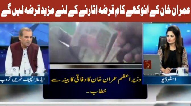 Imran Khan Kay Anookhay Kaam | Aaj Zaya Shahid Kay Sath | 11 October 2018 | Channel Five