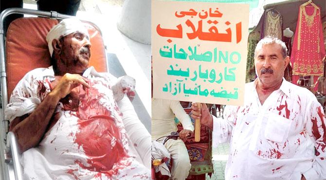مہنگائی کیخلاف انوکھا احتجاج ، 60 سالہ دکاندار نے خود کو زخمی کر لیا