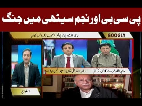 Najam Sethi brawls with PCB | Googly | 30 October 2018 | Channel Five