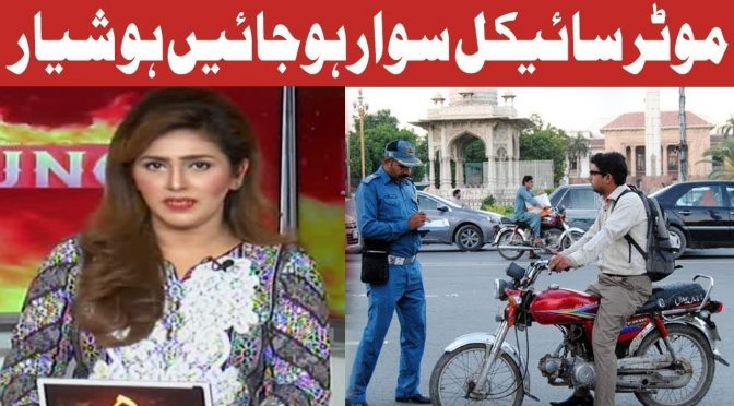 No More Voilation of Traffic Rules | Hot Lunch | 2 October 2018 | Channel Five