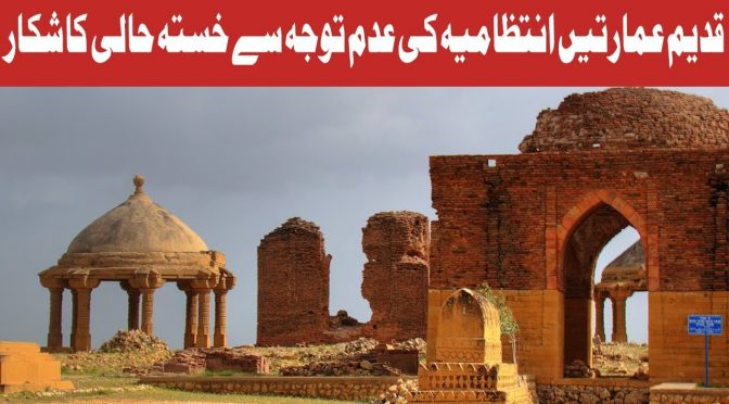 Old Historical Places in Pakistan | Hot Lunch | 19 October 2018 | Channel Five