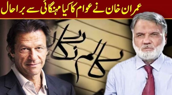 Pakistan Kay liye Bari Khabar | Calum Nigar | 23 October 2018 | Channel Five