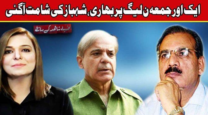 PMLN Per Aik Aur Jummah Bhari | Zia Shahid Kay Sath | 5 October 2018 | Channel Five