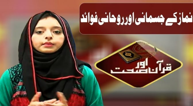 Quran Aur Sehat | Islamic Morning Show | 20 October 2018 | Channel Five