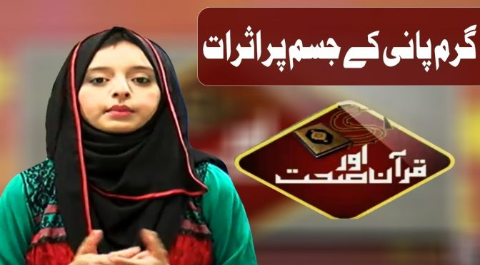 Quran Aur Sehat | Islamic Morning Show | 31 October 2018 | Channel Five