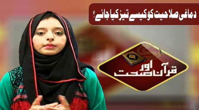Quran Aur Sehat | Islamic Morning Show | 8 October 2018 | Channel Five