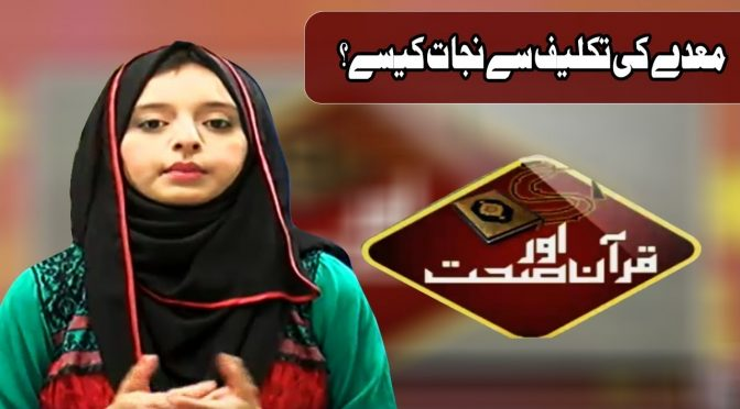 Quran Aur Sehat | Islamic Morning Show | 10 October 2018 | Channel Five