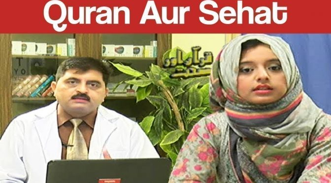 Quran Aur Sehat | Islamic Morning Show | 13 October 2018 | Channel Five