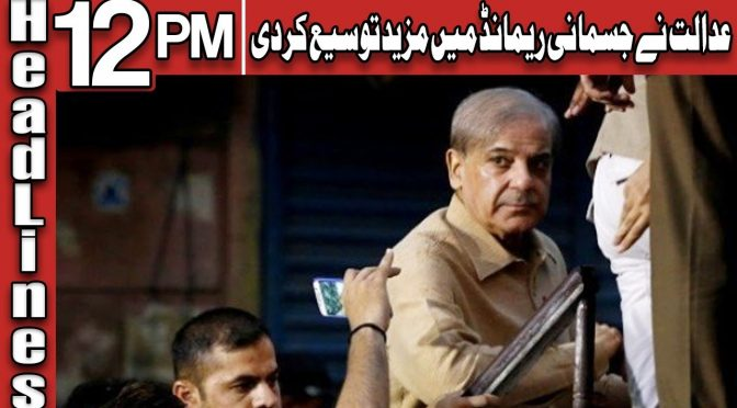 Shehbaz's Remand Extended Till Nov 7 | Headlines 12 PM | 29 October 2018 | Channel Five