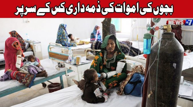 Six more infants succumb to malnutrition,water diseases in Thar | News@7 | 2 October 2018 |Channel 5