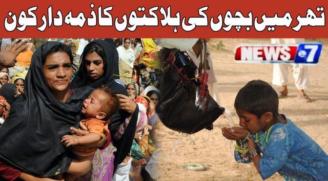 Thar Main Mojood Bachoon Ki Halaqat Ka Zimadar Kon | News @ 7 | 10 October 2018 | Channel Five